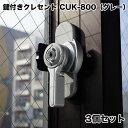 鍵付きクレセント CUK-800 キー2本付 3個セット グレー 窓用鍵 窓用補助錠 防犯 セキュリティ サッシ 窓の鍵 ロック 防犯グッズ