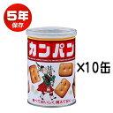 非常食 お菓子 カンパン 乾パン 送料無料 缶詰 保存食 備蓄 5年保存 防災 三立製菓 サンリツ 100g 10缶セット