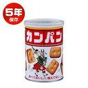 【ポイント10倍!】非常用5年保存食 三立製菓(サンリツ)缶...