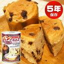 パンの缶詰「パンですよ」(5年保存) チョコチップ味 長期保存食 備蓄 非常食 防災グッズ