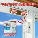 防犯センサー&Wサッシロックセット N-1126 窓 補助錠...