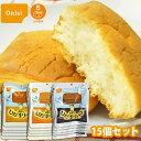 非常食 パン 5年保存 備蓄 おいしい 保存食 尾西のひだまり 3種コンプリートセット×15セット
