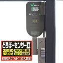 超薄型 窓・ドア対応 どろぼーセンサーII N-1160 ど...