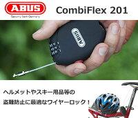 ABUS(アバス)コンビフレックス201/70 ワイヤーロック