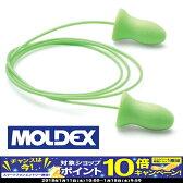 【期間限定!PCエントリーでポイント10倍!】耳栓(耳せん)MOLDEX モルデックス メテオ紐付6970 単品 メテオシリーズ 安全用品