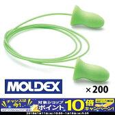 【期間限定!PCエントリーでポイント10倍!】耳栓(耳せん)MOLDEX モルデックス メテオ紐付6970 100個入り メテオシリーズ 安全用品