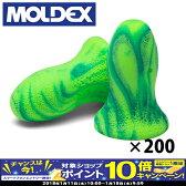 【期間限定!PCエントリーでポイント10倍!】耳栓(耳せん)MOLDEX モルデックス メテオスモール6630 200ペア 安全用品