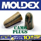 【期間限定!PCエントリーでポイント10倍!】耳栓(耳せん)MOLDEX モルデックス カモプラグ 6608 単品 CAMOPLUGS 安全用品