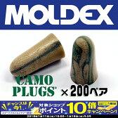 【期間限定!PCエントリーでポイント10倍!】耳栓(耳せん)MOLDEX モルデックス カモプラグ 6608 200ペア CAMOPLUGS 安全用品