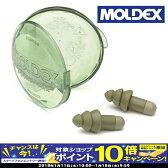 【期間限定!PCエントリーでポイント10倍!】耳栓(耳せん)MOLDEX モルデックス カモロケッツ6480 水中使用 勉強 Moldex 安全用品