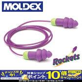 【期間限定!PCエントリーでポイント10倍!】耳栓(耳せん)MOLDEX モルデックス ロケッツ6405 単品 水中使用 勉強 Moldex 安全用品