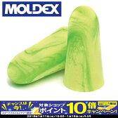 【期間限定!PCエントリーでポイント10倍!】耳栓(耳せん)MOLDEX モルデックス ゴーイングリーン6620 単品 安全用品