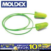 【期間限定!PCエントリーでポイント10倍!】耳栓(耳せん)MOLDEX モルデックス ゴーイングリーン紐付6622 単品 CAMOPLUGS 安全用品