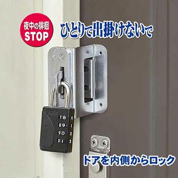 徘徊防止ロック ひとりで出掛けないで ブラック 徘徊を防止するための外開き玄関ドア用の補助錠(鍵)です。 カギ 認知症 介護 対策 扉 防犯グッズ