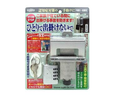 徘徊防止ロック ひとりで出掛けないで シルバー 徘徊を防止するための外開き玄関ドア用の補助錠(鍵)です。 カギ 認知症 介護 対策 扉 防犯グッズ