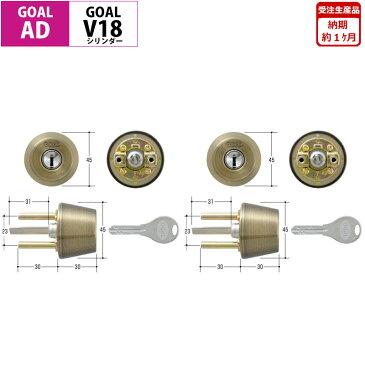 GOAL(ゴール)AD用V18交換シリンダー2個同一キー(アンティックブラス色) 代引手料無料 送料無料 鍵 カギ 取替 玄関 ドア 防犯 防犯グッズ