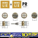 【期間限定!エントリーでポイント10倍!】MIWA(美和ロック)交換用PRシリンダーLIX+LIX ST色(MCY-467)2個同一キー 代引手料無料 送料無料 取替 玄関 ドア 防犯グッズ