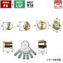 MIWA PA+LSP交換用シリンダー WEST 916リプ...