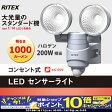 【期間限定!PCエントリーでポイント10倍!】電気代はハロゲン電球の1/14と大幅な省エネも魅力 RITEX(ライテックス)多機能型LEDセンサーライト LED-AC314 7W×2灯 屋外 ムサシ 100v 防犯グッズ