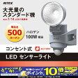 【4月1日10時までスマホエントリーでポイント10倍!】電気代はハロゲン電球の1/14と大幅な省エネも魅力 RITEX(ライテックス)多機能型LEDセンサーライト LED-AC307 7W×1灯 屋外 ムサシ AC100V 防犯グッズ
