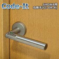 暗証番号式ドアハンドル Code-It(コードイット) SHOWA用