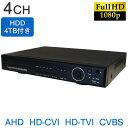 防犯カメラ 4CH 録画機 AHD/TVI/CVI/アナログ(CVBS) DVR レコーダー HDD4TB内蔵 ハードディスク付き LS-HVR9204