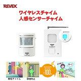 人感 センサー ワイヤレス チャイム 玄関 リーベックス X850 ワイヤレス・人感センサーチャイム