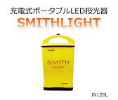 SMITHLIGHT(スミスライト) バッテリー長(IN120LB) 代引手料無料 送料無料 LED充電式 ポータブル投光器 SMITH LIGHT 安全用品
