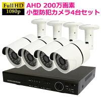 AHD2.0フルハイビジョン 小型赤外線カメラ+録画機セット