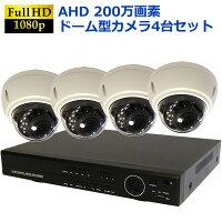 AHD2.0フルハイビジョン 赤外線付きドームカメラ+録画機セット