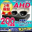 【4月1日10時までスマホエントリーでポイント10倍!】AHD200万画素 赤外線付きドームカメラ+録画機 防犯カメラセット 代引手料無料 送料無料 2台セット 監視カメラ 2.0メガピクセル ドーム型 セキュリティ DVR H.264 防犯カメラ
