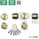 WESTリプレイスシリンダー916 MIWA LSP+LSP交換用 2個同一キー ゴールド 代引手料無料 送料無料 MIWA LSP用2個同一キー使用 鍵 カギ 取替 美和ロック ウエスト 玄関 ドア 防犯グッズ