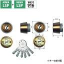 WESTリプレイスシリンダー916 MIWA LSP+LSP...