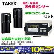 【29日10時までスマホエントリーでポイント10倍!】TAKEX来客カウンター+屋外用赤外線センサーセット 代引手料無料 送料無料 PLC-20TE CNT-4S 防犯グッズ