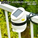 ムサシ RITEX どこでもセンサーライトソーラー ASL-093 musashi ライテックス どこでもアーム 防犯 アウトドア 照明 防雨構造 レジャー 節電 屋外 防犯グッズ
