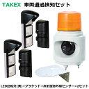 TAKEX 車両通過検知用LED回転灯(LHU-100Y)黄色+赤外線センサー(PR-11BE)2台セット 代引手料無料 送料無...