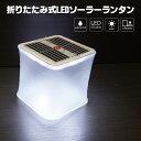 折りたたみ式LEDソーラーランタン(白色・クリアマット・スクエア) 送料無料 あす楽 防災 アウトド