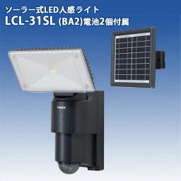 TAKEX ソーラー式LED人感センサーライト LCL-31SL(BA2)電池2個付属 代引手料無料 送料無料 最大1000ルーメンの高照度! 防犯 セキュリティ 屋外 照明 竹中エンジニアリング 防雨構造 IP55 防犯グッズ