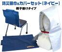 防災頭巾&カバーセット (椅子掛けタイプ) ネイビー 日本防...