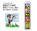ノムラテック 透明ガラス専用 防犯フィルム2枚入 40×90...
