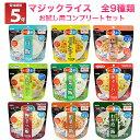 非常食 ご飯 アルファ米 5年保存 サタケ マジックライス 9種 お試し用 コンプリートセット 保存食 防災 備蓄 食料 ご飯
