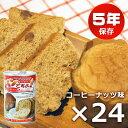 パンの缶詰「パンですよ」(5年保存) コーヒーナッツ味 24個セット 長期保存食 備蓄 まとめ買い 非常食 防災グッズ