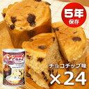 パンの缶詰「パンですよ」(5年保存) チョコチップ味 24個セット 長期保存食 備蓄 まとめ買い 非常食 防災グッズ