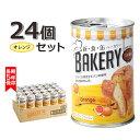 5年保存 非常食 缶詰 パン 新食缶ベーカリー オレンジ 24個セット