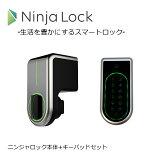 スマートロック スマホ 鍵 家 玄関 電子錠 オートロック キーレス NinjaLock2(ニンジャロック2)+キーパッド セット
