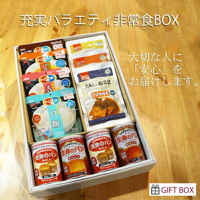 入学祝い 就職祝い 入園祝い ギフトセット 非常食 防災セット 保存食 充実バラエティ非常食ギフトBOX