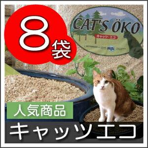 キャッツエコ【8袋】猫砂 ねこ砂 ネコ砂 天然素材100%&99.98%の消臭力!ドイツ・商品テスト...