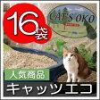 【16袋】 キャッツエコ 抜群の消臭 固まる猫の砂 臭い防止 猫砂 砂猫 猫のトイレ【猫用品】【CBOP】【買い溜めにオススメ!】