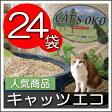 【24袋】 キャッツエコ 抜群の消臭 固まる猫の砂 臭い防止 猫砂 砂猫 猫のトイレ ねこすな【EC/ショップ】【CBOP】【買い溜めにオススメ!】