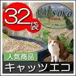 【32袋】 キャッツエコ 抜群の消臭 固まる猫の砂 臭い防止 猫砂 砂猫 猫のトイレ【猫用品】【CBOP】【買い溜めにオススメ!】